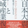 東日本大震災と地域産業復興