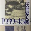 第二次世界大戦 1939-45  上
