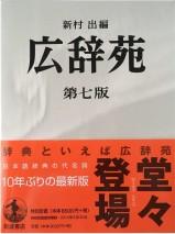 広辞苑第七版 普通版