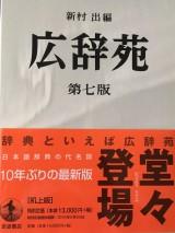 広辞苑第七版 机上版